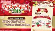 Mobile game christmas event notice