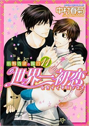 File:Volume11cover.jpg