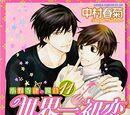 Sekai-ichi Hatsukoi Volume 11