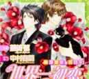 The Case of Takafumi Yokozawa 3