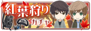 Mobile game autumn leaves hunting gacha ad