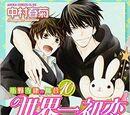 Sekai-ichi Hatsukoi Volume 10