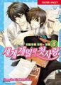 Volume03cover Korean.jpg