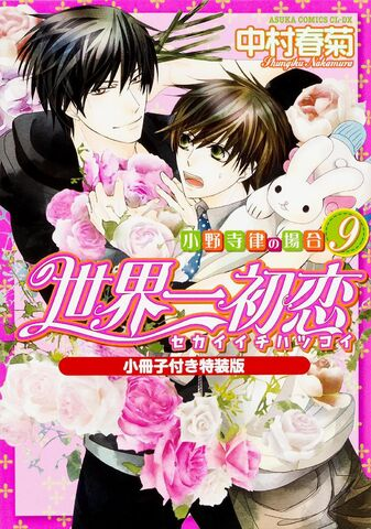 File:Volume09cover special edition.jpg