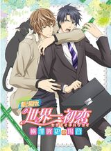 The Case of Takafumi Yokozawa (movie)