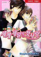 Volume01cover Korean