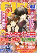 Asuka Ciel magazine 2011-11