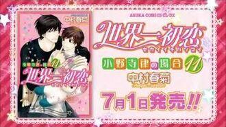 Manga volume 11 commercial