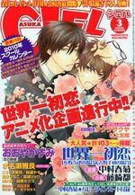 Asuka Ciel magazine 2010-03