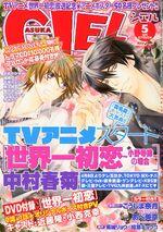 Asuka Ciel magazine 2011-05