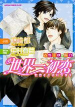 Yoshino Chiaki no Baai omnibus 1 cover