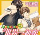Sekai-ichi Hatsukoi Volume 13