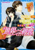 Yoshino Chiaki no Baai omnibus 2 cover