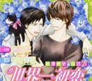 The Case of Takafumi Yokozawa 6