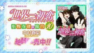 Manga volume 10 commercial