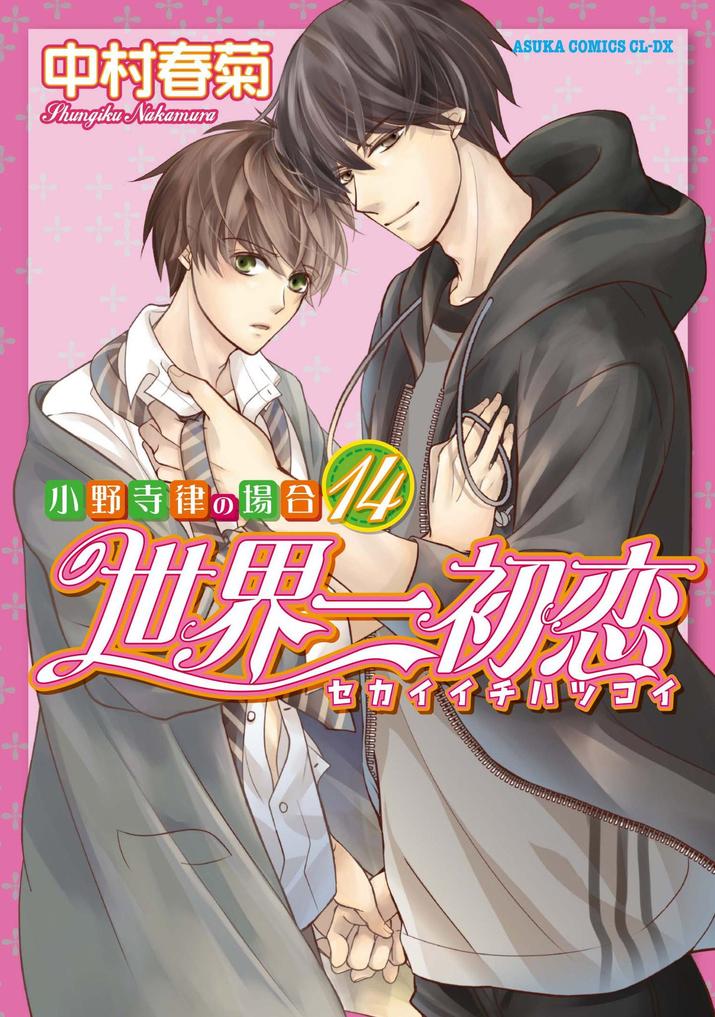 The Case of Ritsu Onodera 10 The Worlds Greatest First Love Vol