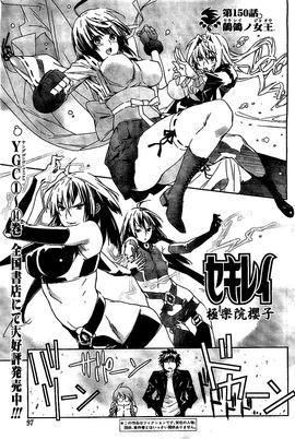 Sekirei Manga Chapter 150