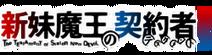 Shinmai Maou no Keiyakusha Wiki-wordmark