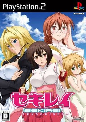 Sekirei ps2 game front