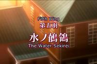 Sekirei Episodio 05