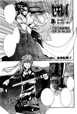 Sekirei-Manga-Chapter-145