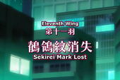 Sekirei Episode 11