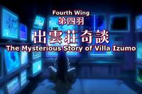 Sekirei Episodio 04