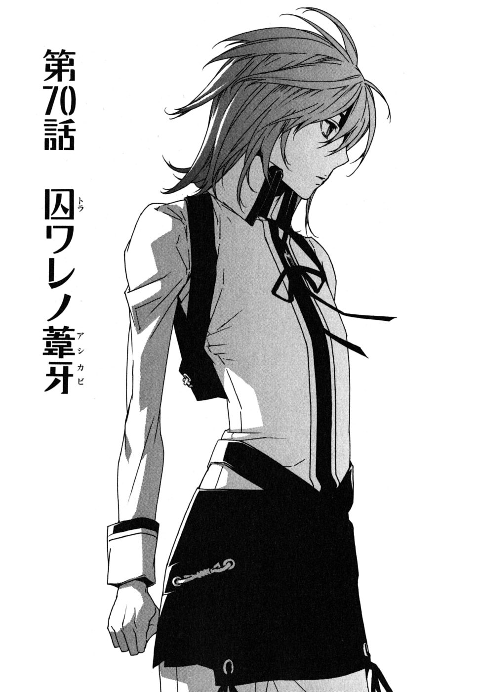 Sekirei manga chapter 070 jpg