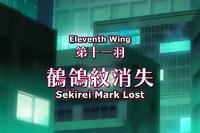 Sekirei Episodio 11