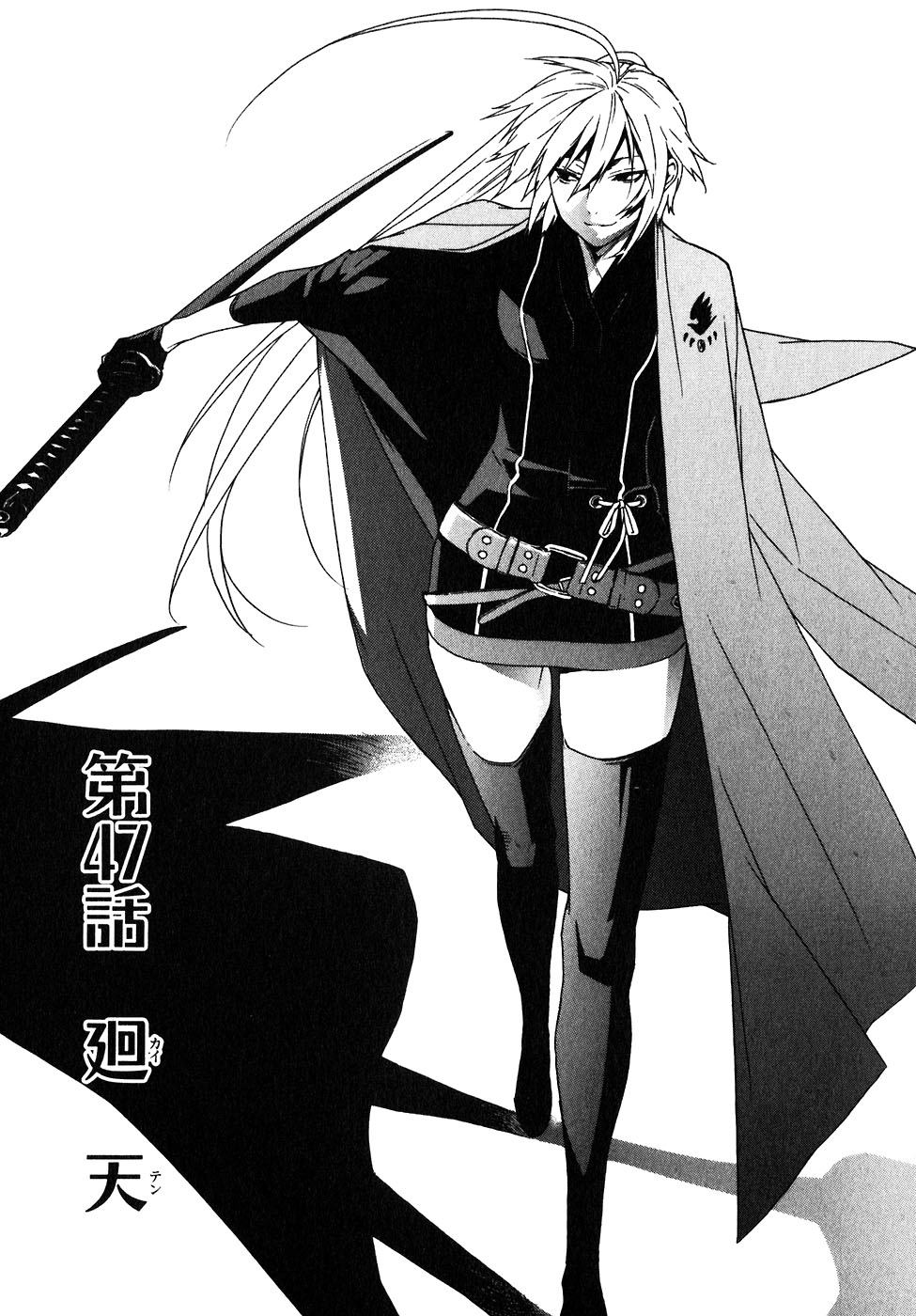 Sekirei manga chapter 047 jpg
