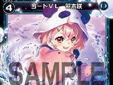 Code VL Saku Sasaki