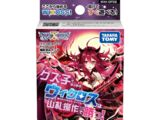 WXK-DF02 Start WIXOSS with Guzuko and Win by Deck Manipulation!
