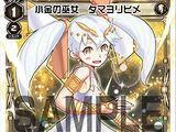 Tamayorihime, Small Gold Miko