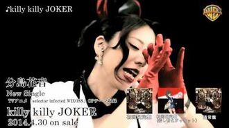 20140430 分島花音 killy killy JOKER MUSIC VIDEO試聴