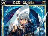 Gurehozame, Water Phantom Princess