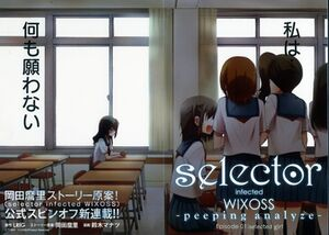 Selector infected WIXOSS ―peeping analyze― Chapter 1 Cover
