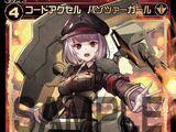 Code Accel Panzer Girl