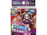 WXK-DF05 Start WIXOSS with Carnival and Win by Using the Graveyard!