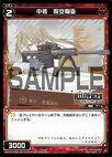 WXK03-055-CB