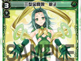 Midoriko, Golden Combat Girl Type Three
