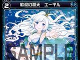 Aegir, Azure Angel of Welcome
