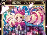 Pricas, Master Play Princess