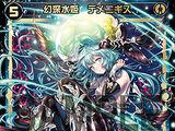 Demenigisu, Deep Water Phantom Princess