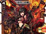 Yuzuki Four Bonfire