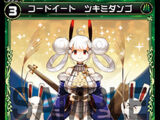 Code Eat Tsukimi Dango