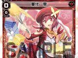 Hanayo Zero (Lostorage)