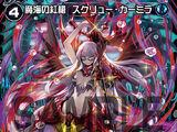 Screw Carmilla, Crimson Spear of Demonic Seas