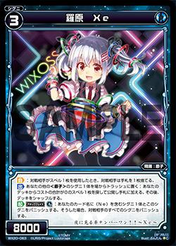 WX20-063