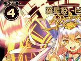 Himiko, Natural Star Princess