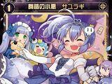 Sayuragi, Lesser Sin of Dancing